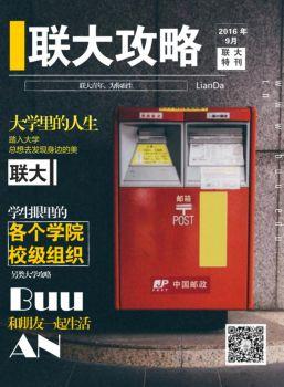 2016北京联合大学新生手册