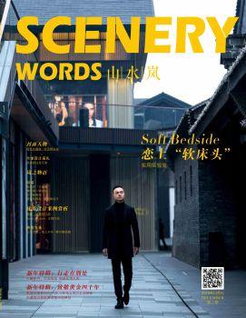 山水岚 第二期 12月刊 电子杂志制作平台