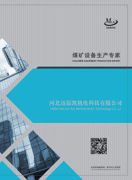 河北迈磊凯机电科技有限公司 电子书制作软件