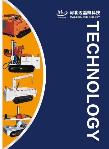 迈磊凯科技宣传册