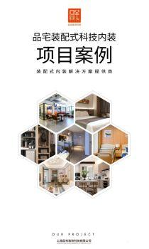 PZBC1906 品宅装配式内装案例电子宣传册