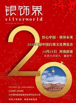 111期00914印刷打样版《银饰界》 电子书制作软件