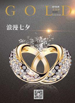梦祥   第10期   金周刊,多媒体画册,刊物阅读发布