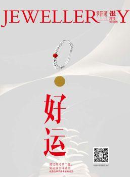 梦祥|第9期银周刊 电子书制作软件