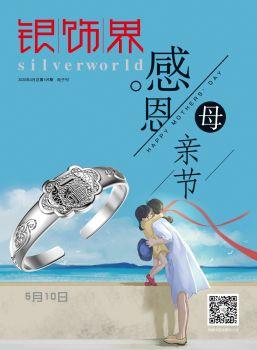 《銀飾界》第109期,多媒體畫冊,刊物閱讀發布