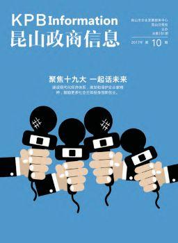 昆山政商信息2017年第10期预览版