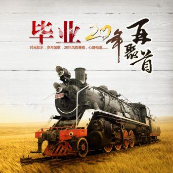 津铁校铁工29班,二十年聚首纪念册