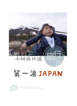小树的全球旅行之日本