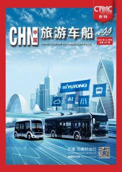 《中國旅游車船》2020年12月刊