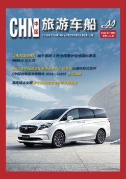 《中國旅游車船》2020年7月刊 電子書制作軟件
