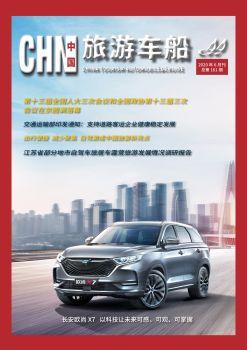 《中国旅游车船》2020年6月刊 电子书制作软件