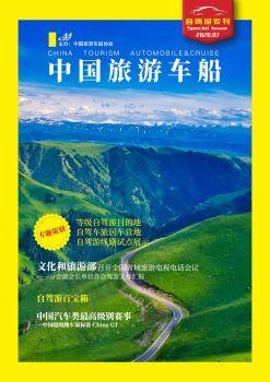 《中國旅游車船》自駕游???在線電子相冊,雜志閱讀發布