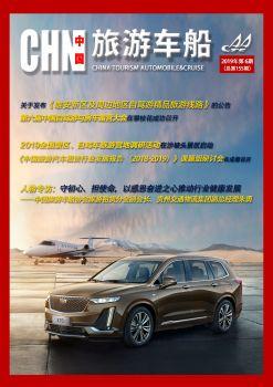 《中國旅游車船》2019八月刊