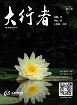 弘航集团内刊大行者第六期