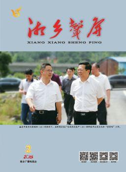 2018第二期 湘乡声屏(35.4mb),在线数字出版平台