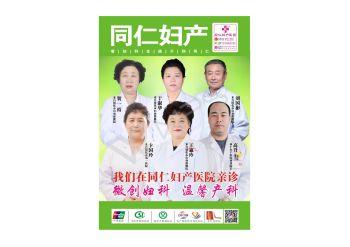 绥化同仁妇产医院电子杂志