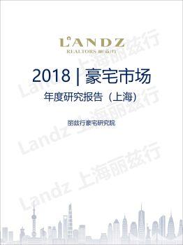 2018年上海豪宅市场报告-丽兹行-2019电子宣传册