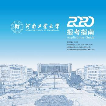 河南工业大学2020年报考指南,数字书籍书刊阅读发布