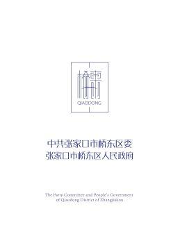 张家口桥东区招商宣传册