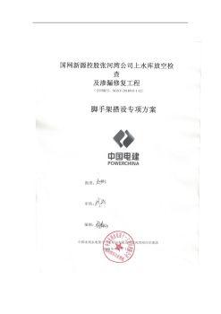 D_(修改后)张河湾脚手架搭设专项方案宣传画册