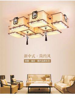 莱邦照明--新中式吸顶灯电子画册