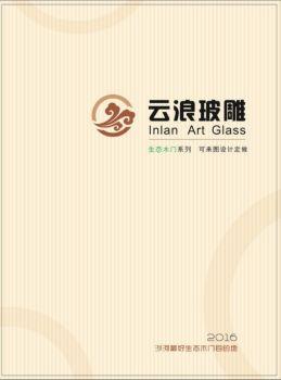云浪生态木板宣传画册