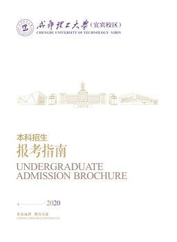 成都理工大学(宜宾校区)2020报考指南电子书