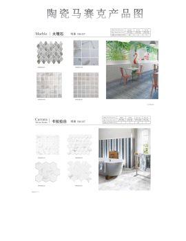 家家悦-陶瓷马赛克图册1