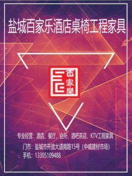 百家乐酒店桌椅工程家具电子画册,电子画册期刊阅读发布