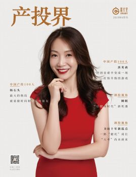 《产投界》杂志201906刊-中国第一本瞄准产投生态的专业杂志(春光里产业资本集团) 电子杂志制作平台