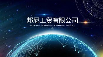 星球点线网络科技风PPT模板宣传画册