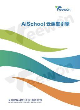 天闻数媒AiSchool云课堂产品手册