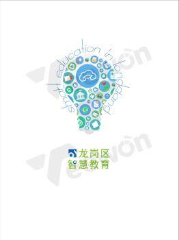 龙岗区智慧教育宣传册(龙岗教育局+天闻数媒)
