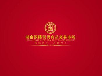 湖南银楼宣传画册