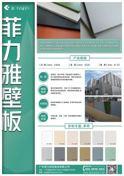 菲力雅壁板 氟碳漆系列电子宣传册
