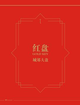 金钥匙丛书_壹城中心