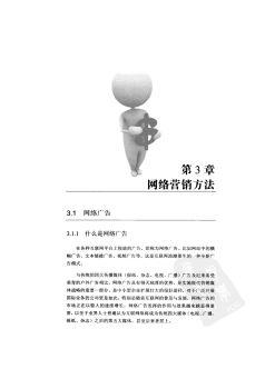 10.网络广告_网络营销推广实战宝典电子刊物