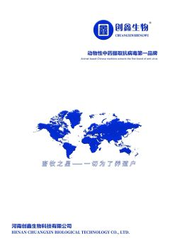 創鑫生物—畜牧之星產品手冊(畜藥篇),電子書免費制作 免費閱讀