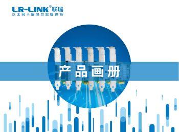 LR-LINK产品手册 电子杂志制作平台