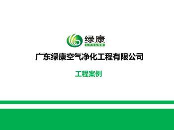 广东绿康工程案例电子刊物