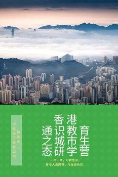 香港研学宣传册-定稿 电子书制作平台