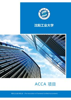 沈阳工业大学2020级ACCA精英班电子书