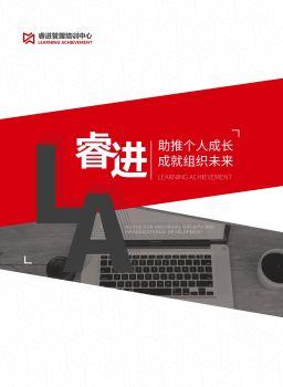 2019睿進管理培訓中心 電子書制作平臺