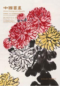 中国书画 电子杂志制作平台