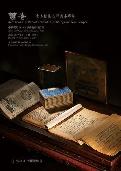 万卷——名人信札 古籍善本专场 电子书制作平台
