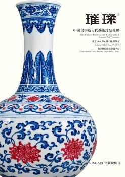璀璨 —中国书画及古代艺术 珍品夜场 电子书制作平台