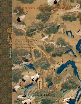 丝路乾坤—织绣艺术大观 电子书制作平台