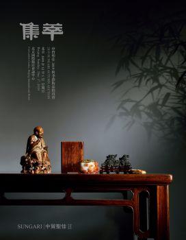 集萃——古董珍玩專場,在線電子畫冊,期刊閱讀發布