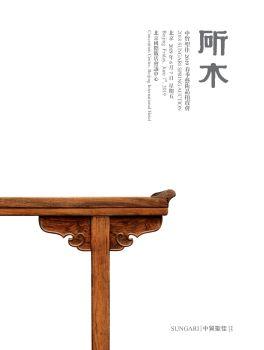 斫木——明清家具专场 电子杂志制作平台