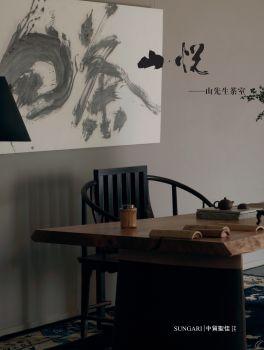 山 · 悦——山先生茶室 电子书制作平台